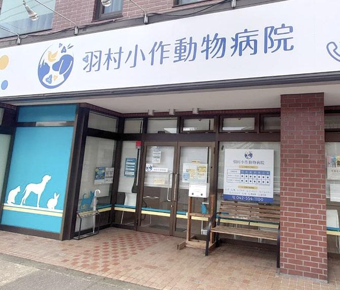 羽村小作動物病院